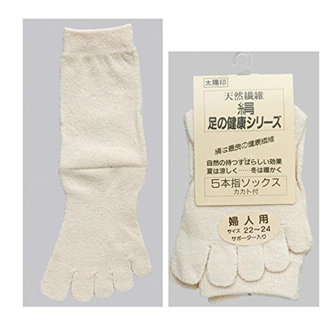 マダムボーカルセミナー日本製 シルク5本指ソックス 婦人用3足組 22-24cm (オフ白 お買得3足組) 敬老の日プレゼント