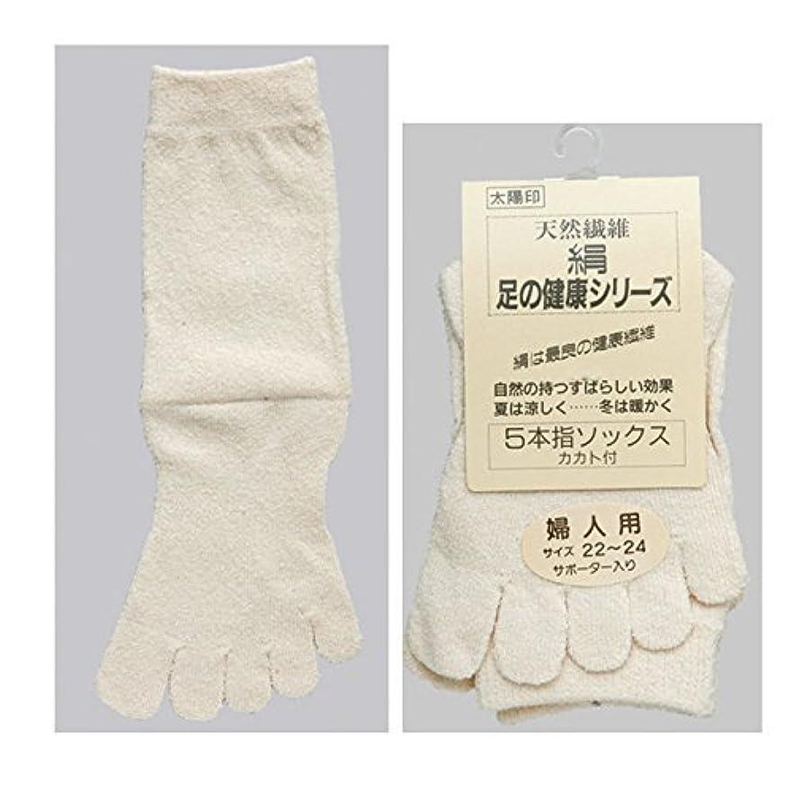 隔離する証書家庭日本製 シルク5本指ソックス 婦人用3足組 22-24cm (オフ白 お買得3足組) 敬老の日プレゼント