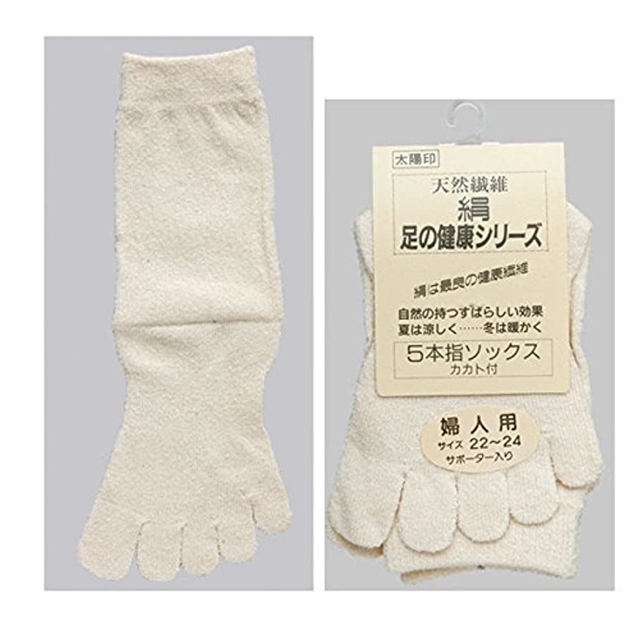 決めます効率的備品日本製 シルク5本指ソックス 婦人用3足組 22-24cm (オフ白 お買得3足組) 敬老の日プレゼント