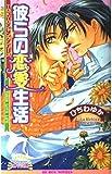 彼らの恋愛生活―TOKYOジャンクシリーズ (ビーボーイノベルズ)