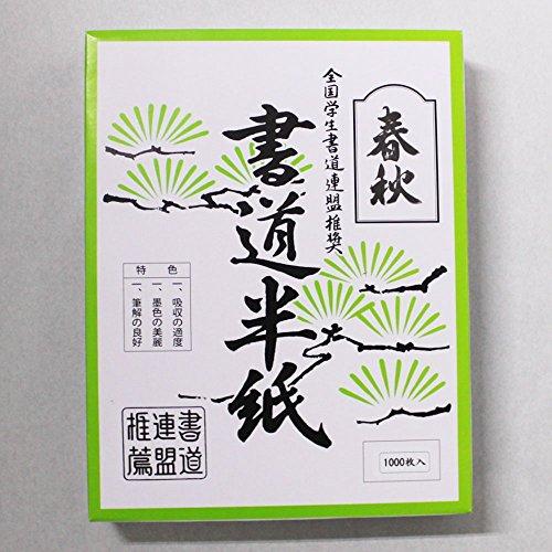 丸石製紙 春秋半紙 5.0 1000枚