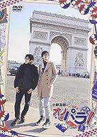 小野友樹のオノパラ! ファンディスク in ParisII-deux- [DVD]