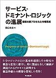 サービス・ドミナント・ロジックの進展