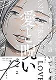 愛と呪い コミック 全3巻セット