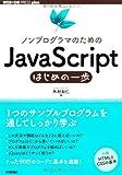 ノンプログラマのためのJavaScriptはじめの一歩 (WEB+DB PRESS plus)