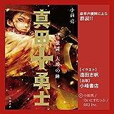 真田十勇士 (3) 激闘、大坂の陣