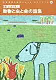 中学生のためのショート・ストーリーズ 6 畑正憲が選ぶ動物と虫と命の話集
