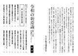 令和の新常識 平成・昭和の旧常識をアップデート (PHP文庫) 画像