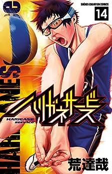 [荒達哉]のハリガネサービス 14 (少年チャンピオン・コミックス)