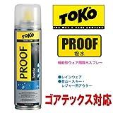 TOKO(トコ) テクスタイルプルーフ TEXTILE PROOF【558 2420】【透湿防水ウェア用撥水スプレー・GORE-TEX対応】