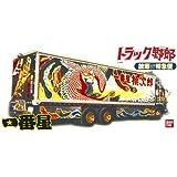 青島文化教材社 1/32 トラック野郎 No.01 一番星 故郷特急便