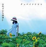 ひばりくんの憂鬱ep. - グッバイフジヤマ