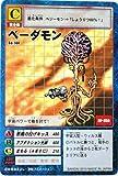 デジモンカード ベーダモン Bo-144 デジタルモンスター カード ゲーム リターンズ デジモン アドベンチャー 15th アニバーサリー セット 収録カード