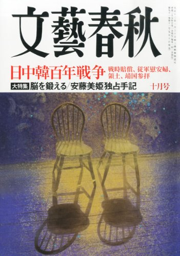 文藝春秋 2013年 10月号 [雑誌]の詳細を見る