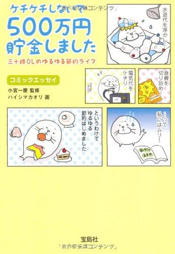 ケチケチしないで500万円貯金しました (宝島SUGOI文庫)の詳細を見る