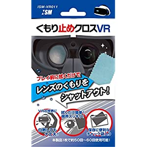 PSVR (CUH-ZVR1、CUH-ZVR2) 用『くもり止めクロスVR』 - PS4