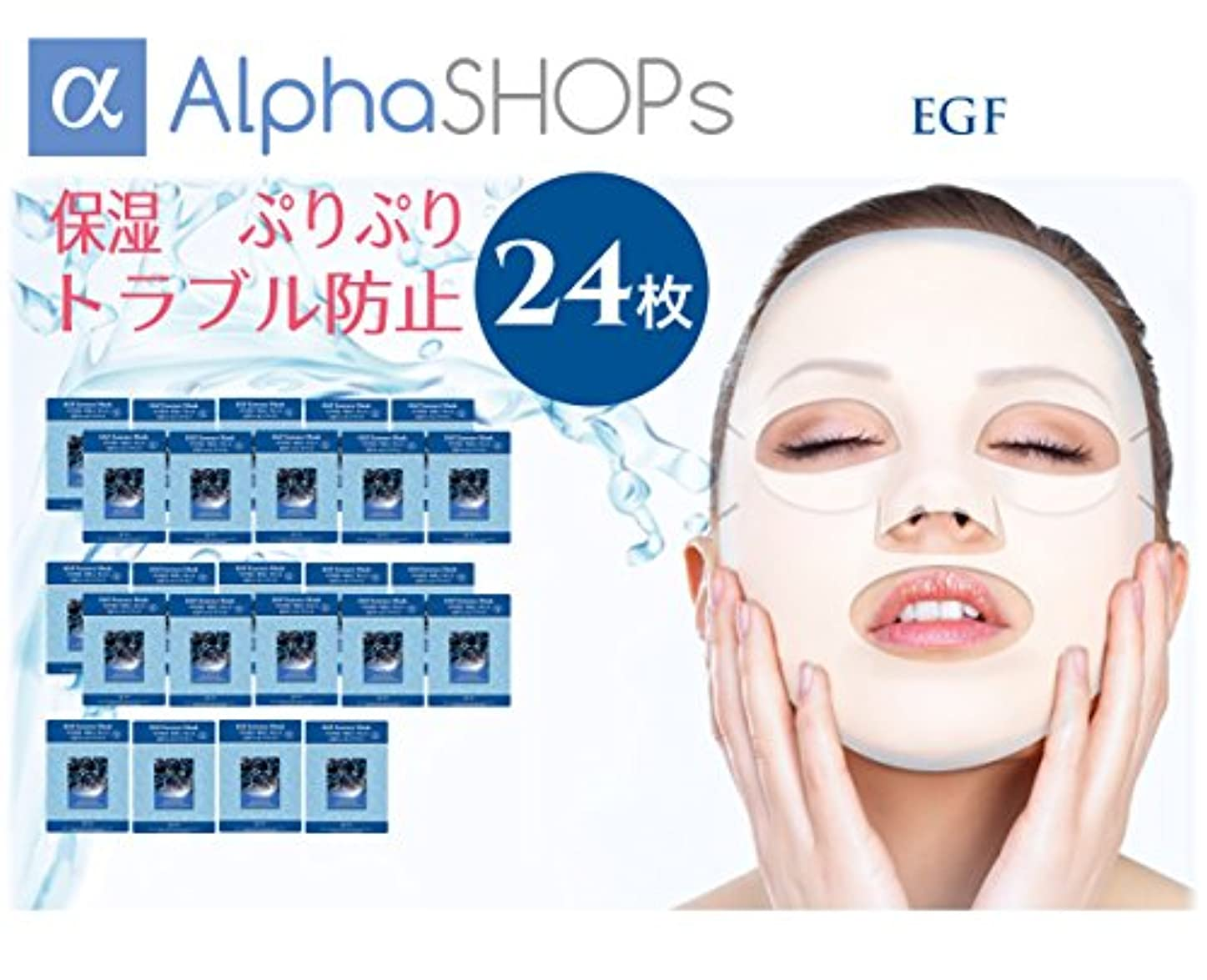 エコー保持する分配します24枚セット EGF エッセンスマスク 韓国コスメ MIJIN(ミジン)