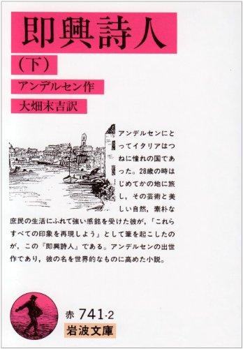 即興詩人 下 (岩波文庫 赤 741-2)の詳細を見る