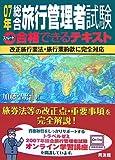 総合旅行管理者試験 ストレート合格できるテキスト〈07年〉