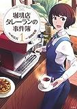 このマンガがすごい! Comics 珈琲店タレーランの事件簿 / 岡崎 琢磨 のシリーズ情報を見る