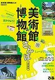 美術館&博物館さんぽ 首都圏版 (ぴあMOOK)