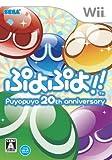 Puyo Puyo!! [Japan Import] [並行輸入品]