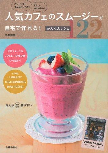 人気カフェのスムージーが自宅で作れる! かんたんレシピ122―おいしいから毎日続けられる! きれいに...