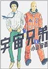 宇宙兄弟 ~35巻 (小山宙哉)