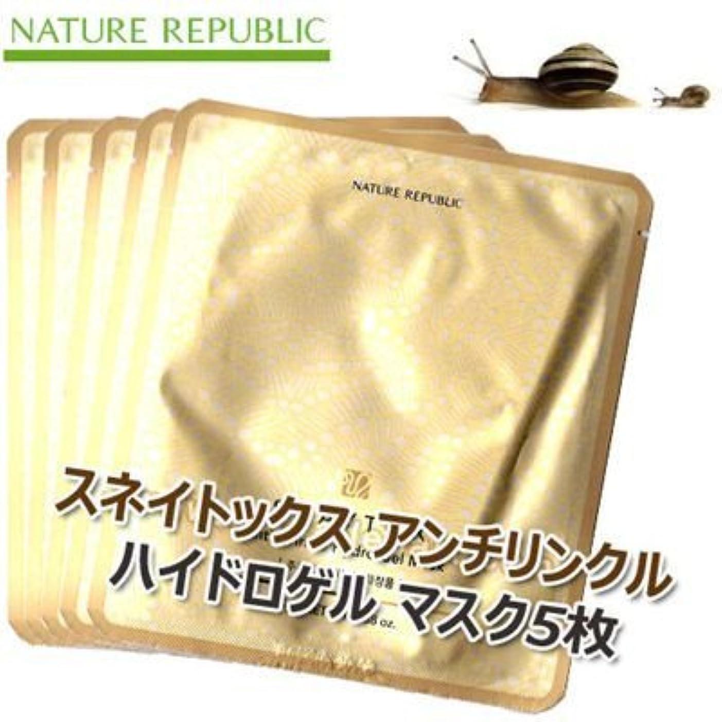 異邦人パスタ交換可能NATURE REPUBLIC(ネイチャーリパブリック) スネイトックス アンチリンクル ハイドロゲル マスク (5枚) シートマスク パック