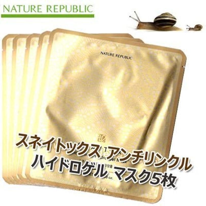 模倣前奏曲ケーブルカーNATURE REPUBLIC(ネイチャーリパブリック) スネイトックス アンチリンクル ハイドロゲル マスク (5枚) シートマスク パック