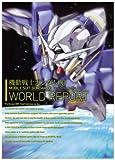 機動戦士ガンダム00 WORLD REPORT / ニュータイプ編集部 のシリーズ情報を見る