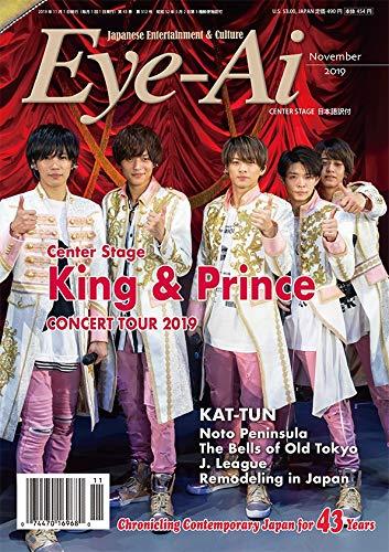Eye-Ai [Japan] November 2019 (単号)