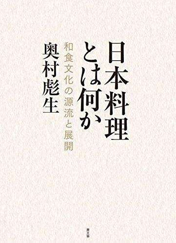 日本料理とは何か: 和食文化の源流と展開