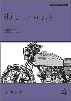 雨は これから vol.4 (Motor Magazine Mook)