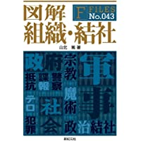 図解 組織・結社 (F-Files No.043)