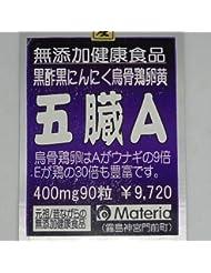 無添加健康食品/黒酢黒にんにく卵黄/五臓A系(90粒90日分)¥13,500
