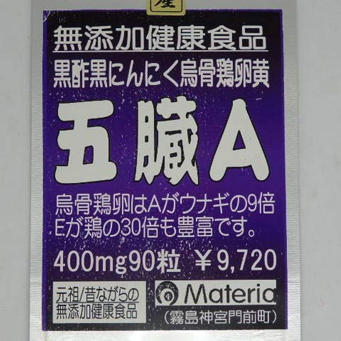 ポジションベッド追い越す黒酢黒にんにく卵黄/無添加/五臓A系(90粒90日分)¥13,500