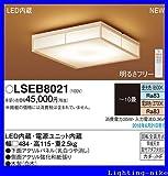 パナソニック シーリングライト LSEB8021