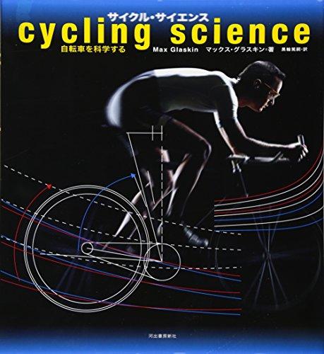 サイクル・サイエンス ---自転車を科学するの詳細を見る