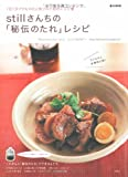 stillさんちの 秘伝のたれ レシピ  (e‐MOOK) 画像