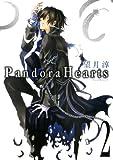 PandoraHearts2巻 (デジタル版Gファンタジーコミックス)
