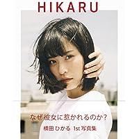 HIKARU20 横田ひかる