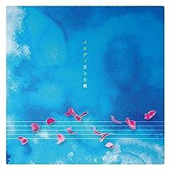 桜の季節♪マシコタツロウのCDジャケット