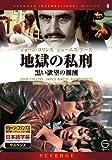 DVD洋画セレクション 4、地獄の私刑 黒い欲望の報酬 (<DVD>)