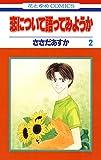 恋について語ってみようか 2 (花とゆめコミックス)