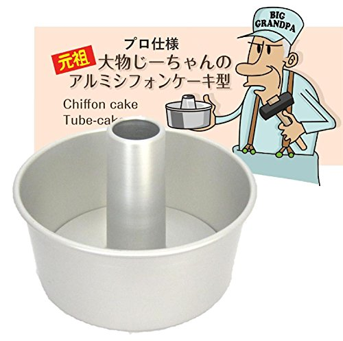 17 プロ仕様 元祖 大物じーちゃんのアルミシフォンケーキ型17cm/アルマイト加工だから金属臭が消え、味と膨らみに格段の差!プロの味が再現できる!アルマイト加工だから、よく焼き付き生地がすべり落ちず、ふわふわのシフォンケーキができる。