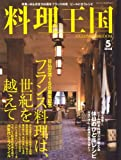 料理王国 2008年 05月号 [雑誌] 画像