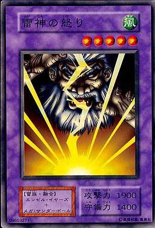 【シングルカード】遊戯王 雷神の怒り(Vol.4) ノーマル