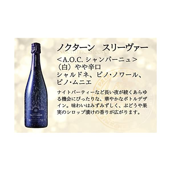 【ノーベル賞晩餐会で提供された珠玉のシャンパン...の紹介画像3