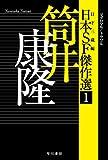 日本SF傑作選1 筒井康隆 マグロマル